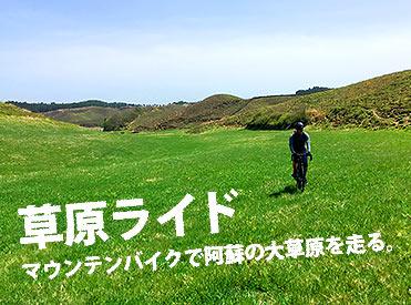 草原ライド